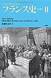 フランス史 中世〈2〉