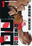 麻雀群狼記 ゴロ (1) (近代麻雀コミックス)