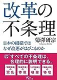 「改革の不条理 日本の組織ではなぜ改悪がはびこるのか (朝日文庫)」販売ページヘ