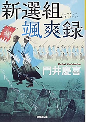 新選組颯爽録 (光文社文庫)