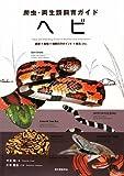 爬虫・両生類飼育ガイド ヘビ―飼育+繁殖+種類別のポイント+病気etc.