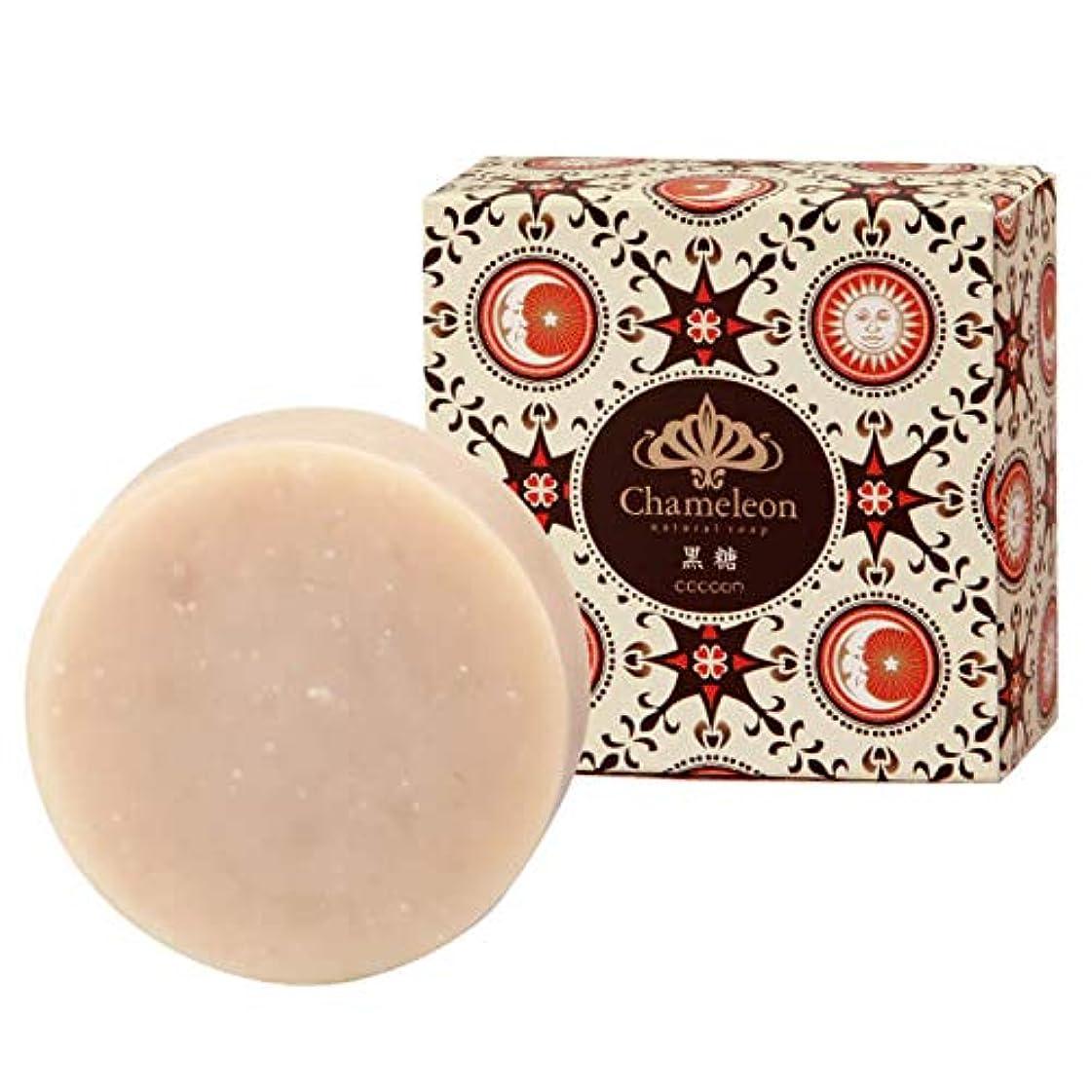 カメレオンソープ「黒糖」 75g 洗顔石鹸 ピーリング コールドプロセス