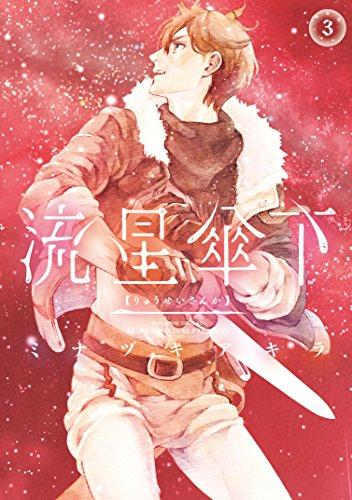 流星傘下(3) (少年マガジンエッジコミックス)