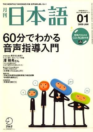 月刊 日本語 2009年 01月号 [雑誌]
