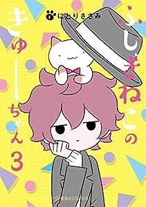 ふしぎねこのきゅーちゃん(3) (星海社コミックス)