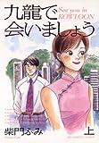 九龍で会いましょう(上) (ビッグコミックス)