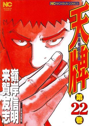 天牌 22 (ニチブンコミックス)