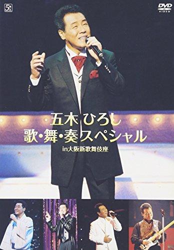 五木ひろし歌・舞・奏スペシャル in大阪新歌舞伎座 [DVD...