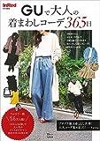 InRed特別編集 GUで大人の着まわしコーデ365日 (TJMOOK)