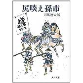 尻啖え孫市 (角川文庫 緑 290-2)