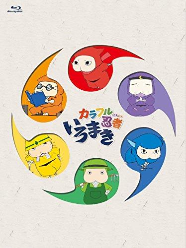 カラフル忍者いろまき Blu-ray初回限定特別版
