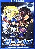 スターオーシャンTill the End of Time (第1集) (スーパーコミック劇場 (Vol.62))
