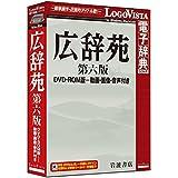 ~広辞苑 第六版 DVD-ROM版~~動画・画像・音声付き~