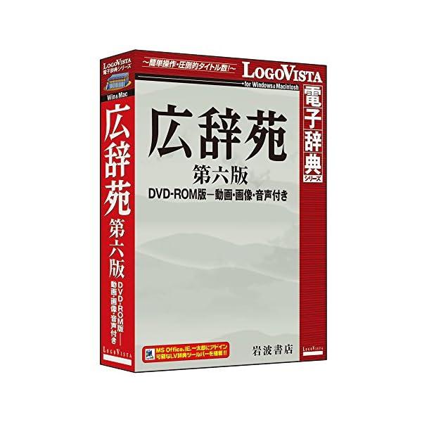 ~広辞苑 第六版 DVD-ROM版~~動画・画像...の商品画像