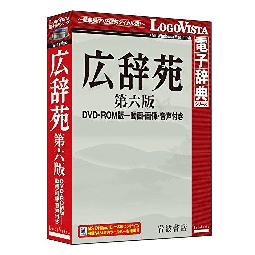 ~広辞苑 第六版 DVD-ROM版~~動画・画像・音声付き~ -