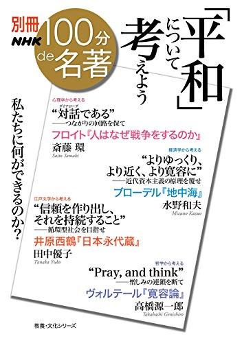 別冊100分de名著 「平和」について考えよう (教養・文化シリーズ)の詳細を見る