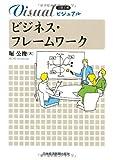 ビジネス・フレームワーク (日経文庫ビジュアル)