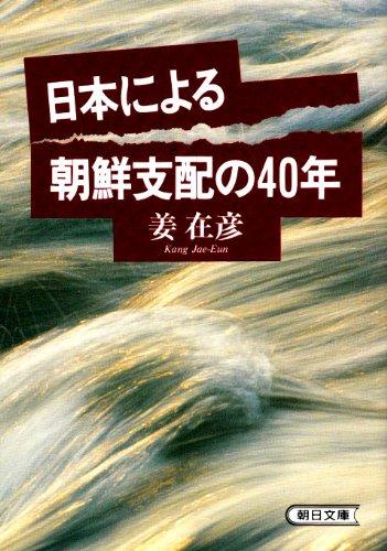 日本による朝鮮支配の40年 (朝日文庫)の詳細を見る
