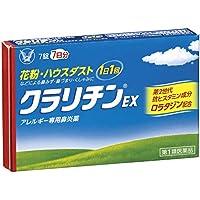 【第1類医薬品】クラリチンEX 7錠 ※セルフメディケーション税制対象商品