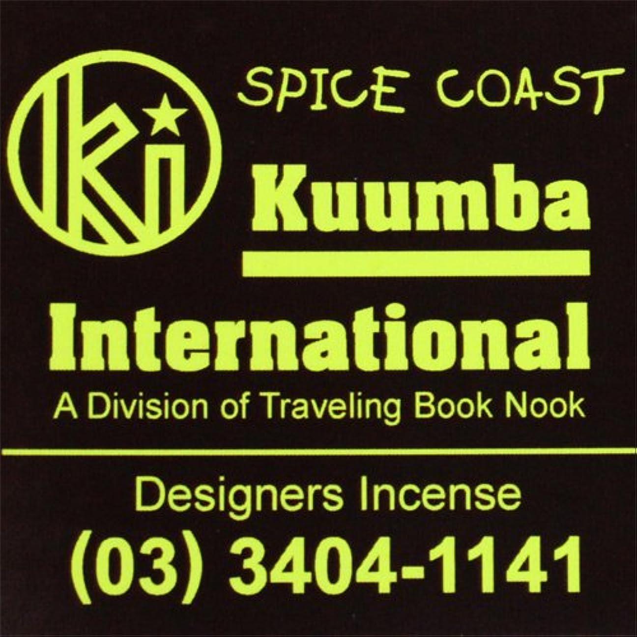 ペナルティ特徴背の高いKUUMBA / クンバ『incense』(SPICE COAST) (Regular size)
