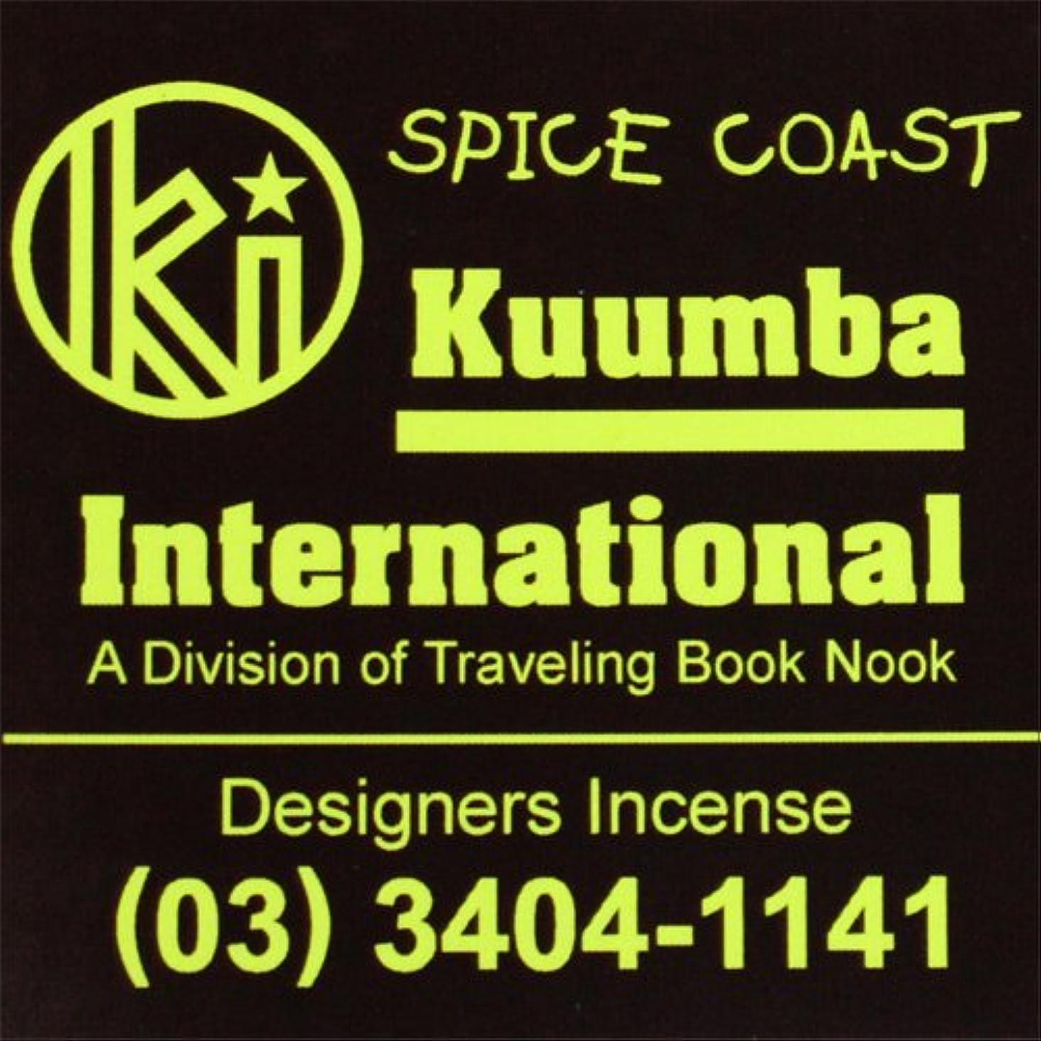 焦げシャッフル地獄KUUMBA / クンバ『incense』(SPICE COAST) (Regular size)