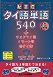 超基礎タイ語単語540+チェンマイ語・イサーン語・南タイ語
