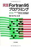 実践Fortran95プログラミング 第3版 -フリーソフトgfortran,gnuplotによるプログラミングから作図まで-