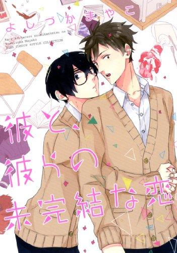 彼と、彼らの未完結な恋 (バーズコミックス ルチルコレクション)の詳細を見る