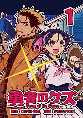 勇者のクズ 1巻(ランチャーコミックス)