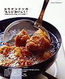 コウケンテツのもっとおいしく! (ORANGE PAGE BOOKS) 画像