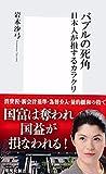 バブルの死角 日本人が損するカラクリ (集英社文庫)