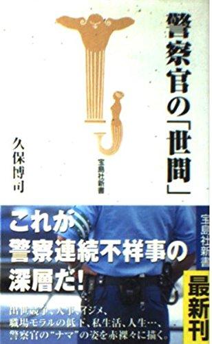 警察官の「世間」 (宝島社新書)の詳細を見る