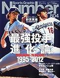 Sports Graphic Number (スポーツ・グラフィック ナンバー) 2012年 6/7号 [雑誌]