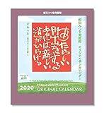 相田みつを卓上ポストカードカレンダー 2020