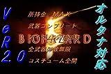 PS3 バイオハザード5AE ver2.0対応版 最強セーブデータ★