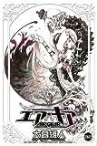 エア・ギア(32) (講談社コミックス)