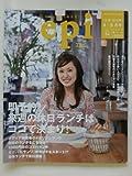epi (エピ) [九州・山口版] 外戸本臨時増刊 2009年 4・5月号 VOL.34 [雑誌]