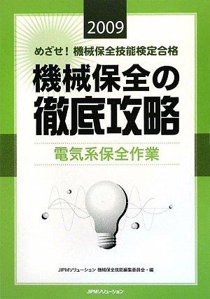 めざせ!機械保全技能検定合格 機械保全の徹底攻略 電気系保全作業〈2009〉