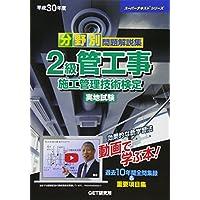 分野別問題解説集 2級管工事施工管理技術検定実地試験〈平成30年度〉 (スーパーテキストシリーズ)