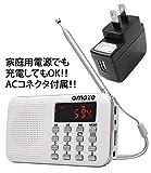 【コンセントに挿して使える】 充電式AM/FM2バンドラジオ・ホワイト/FM周波数帯域・日本仕様/ ワイドFM対応/デジタルチューニング/マイクロSDでMP3再生/LED懐中電灯付き/10キーボタンでダイレクトチューニング/ACアダプター付き