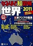 なるほど知図帳世界 2011