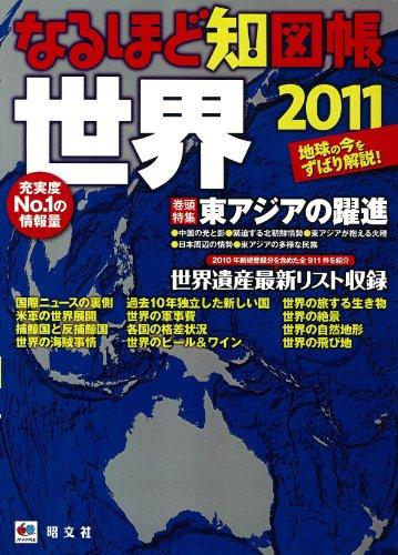 なるほど知図帳世界 2011の詳細を見る