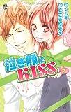 泣き顔にKISS 7 (ジュールコミックス COMIC魔法のiらんどシリーズ)