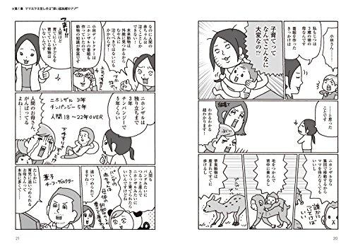"""[コミック&エッセイ]ママは悪くない! 子育ては""""科学の知恵"""