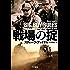 戦場の掟 (ハヤカワ文庫NF)