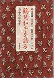 鶴見和子を語る―長女の社会学