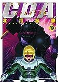 機動戦士ガンダムC.D.A 若き彗星の肖像(10) (角川コミックス・エース)
