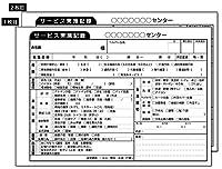 A5版 2枚複写 (名入れ)訪問介護伝票 100冊(1冊50組)