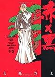 赤×黒 下巻 (レアミクス コミックス)