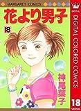 花より男子 カラー版 18 (マーガレットコミックスDIGITAL)